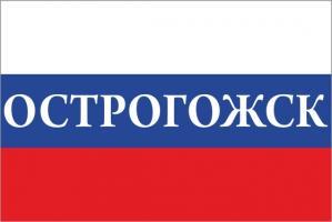 Флаг России с названием города Острогожск