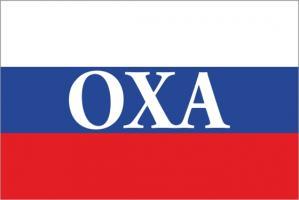 Флаг России с названием города Оха