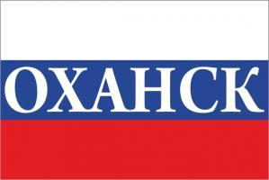 Флаг России с названием города Оханск