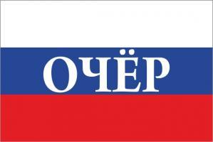Флаг России с названием города Очёр