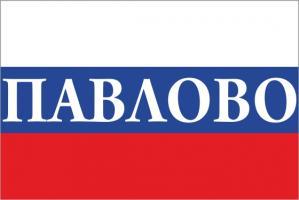 Флаг России с названием города Павлово