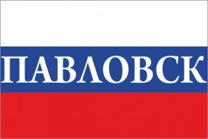Флаг России с названием города Павловск