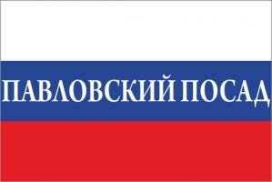 Флаг России с названием города Павловский Посад