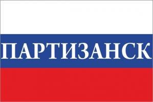 Флаг России с названием города Партизанск