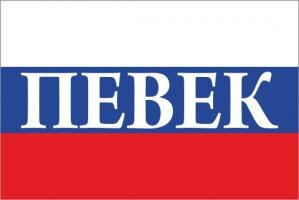 Флаг России с названием города Певек