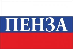 Флаг России с названием города Пенза