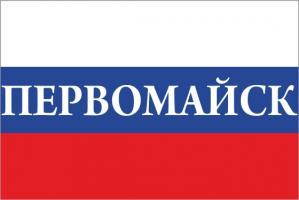 Флаг России с названием города Первомайск