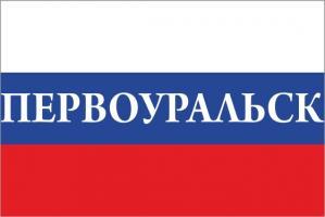Флаг России с названием города Первоуральск