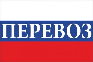 Флаг России с названием города Перевоз