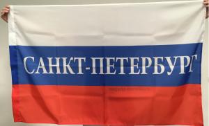 Флаг России с названием города Санкт-Петербург