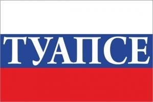 Флаг России с названием города Туапсе
