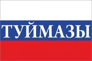 Флаг России с названием города Туймазы