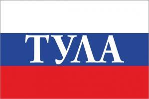 Флаг России с названием города Тула