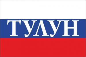 Флаг России с названием города Тулун