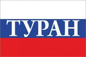 Флаг России с названием города Туран
