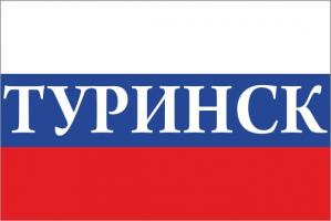 Флаг России с названием города Туринск