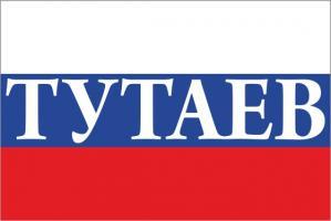 Флаг России с названием города Тутаев