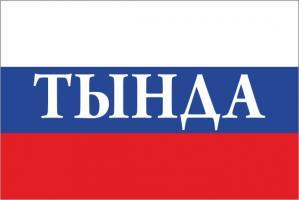 Флаг России с названием города Тында