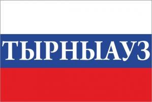 Флаг России с названием города Тырныауз