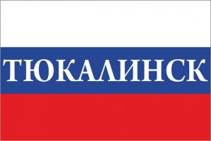 Флаг России с названием города Тюкалинск