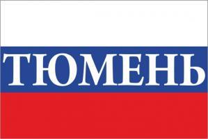 Флаг России с названием города Тюмень