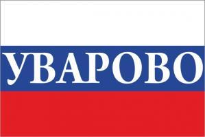 Флаг России с названием города Уварово