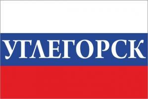 Флаг России с названием города Углегорск