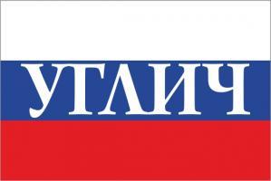 Флаг России с названием города Углич