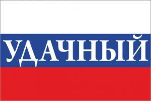 Флаг России с названием города Удачный