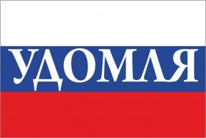Флаг России с названием города Удомля