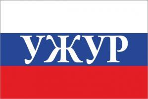 Флаг России с названием города Ужур
