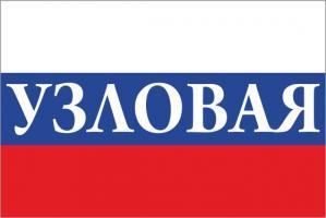 Флаг России с названием города Узловая