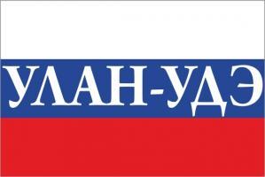 Флаг России с названием города Улан-Удэ