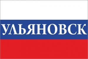 Флаг России с названием города Ульяновск