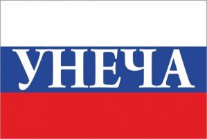 Флаг России с названием города Унеча