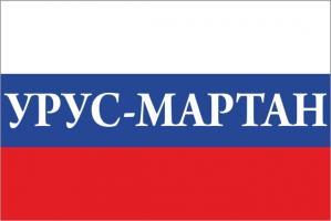 Флаг России с названием города Урус-Мартан