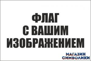 Флаг с вашим изображением или логотипом