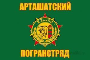 Флаг Арташатский Пограничный отряд