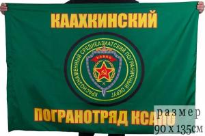 Флаг Каахкинский Пограничный отряд