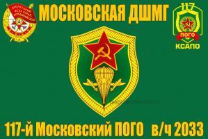 Флаг 117 Московский пограничный отряд