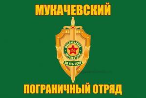 Флаг Мукачевский пограничный отряд
