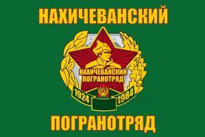 Флаг Нахичеванский пограничный отряд