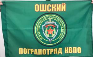 Флаг Ошский пограничный отряд