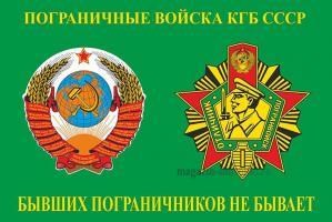 Флаг пограничные войска КГБ СССР (бывших пограничников не бывает)