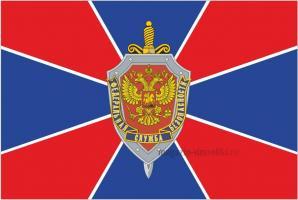 Флаг Федеральной службы безопасности РФ