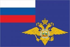 Флаг министерства внутренних дел РФ (МВД России)
