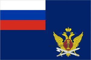 Флаг Федеральной службы исполнения наказаний (ФСИН)