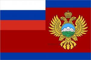Флаг Министерства РФ по делам Северного Кавказа.