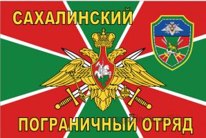 Флаг Сахалинский пограничный отряд