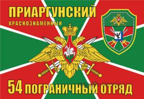 Флаг Приаргунский 54 пограничный отряд